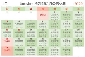 calendar2020-1jamejam-1B