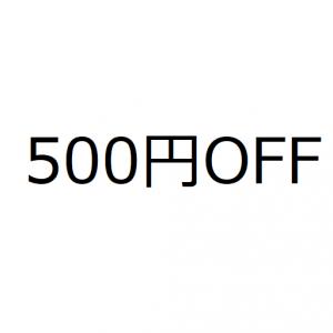 500円OFFギフト券