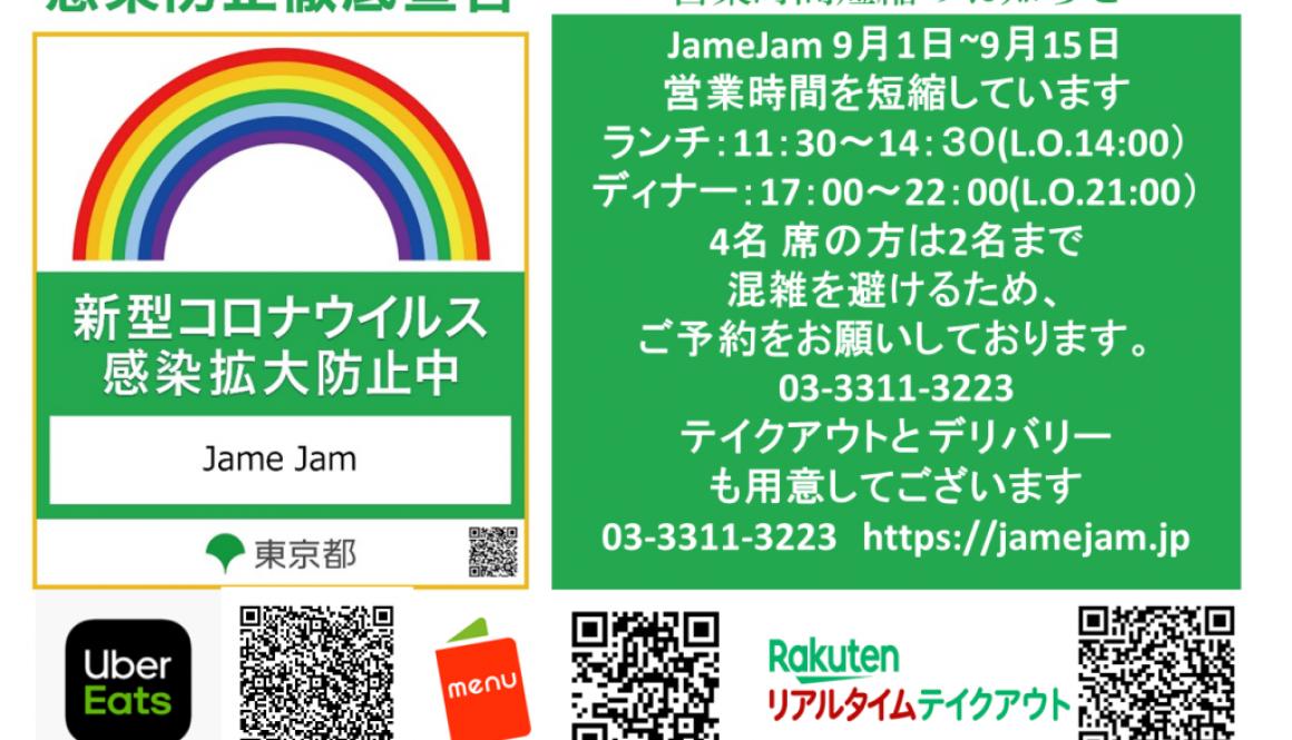 9月新型コロナウイルスに伴う営業時間変更のお知らせ – JameJam ...