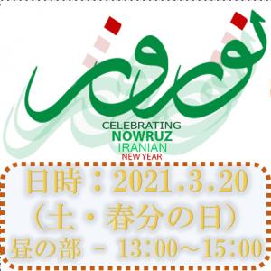 nowruz昼の部13:00〜15:00